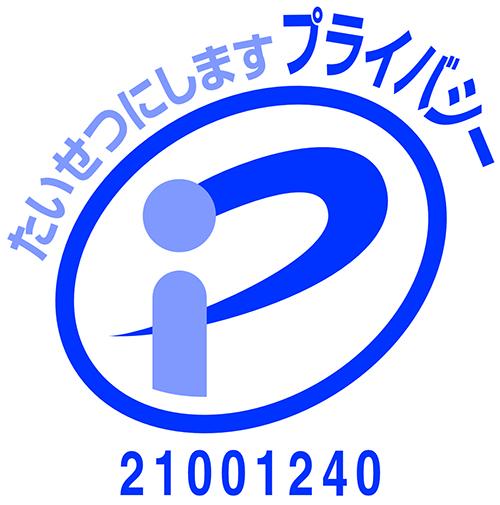 プライバシーマーク(第21001240号)
